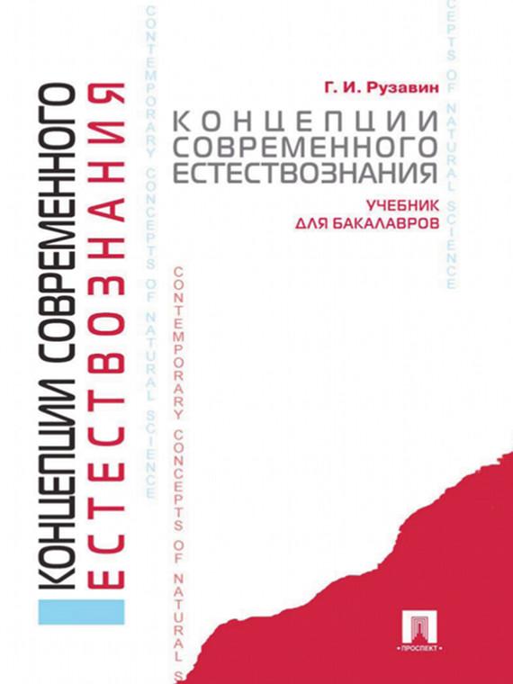 Обложка книги Концепции современного естествознания, автор Рузавин, Георгий Иванович
