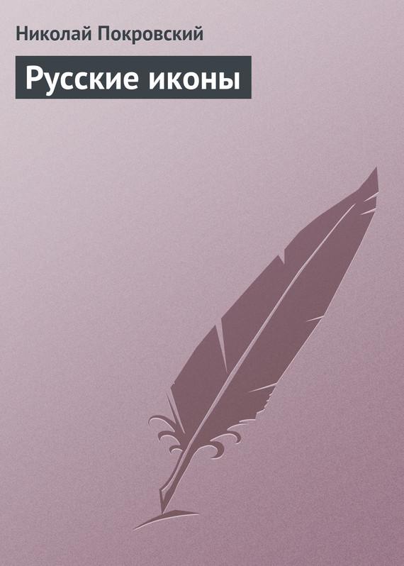 Николай Покровский Русские иконы лучшие музеи русский музей цифровая версия