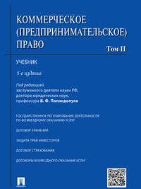 - Коммерческое (предпринимательское) право. Том 2. 5-е издание. Учебник