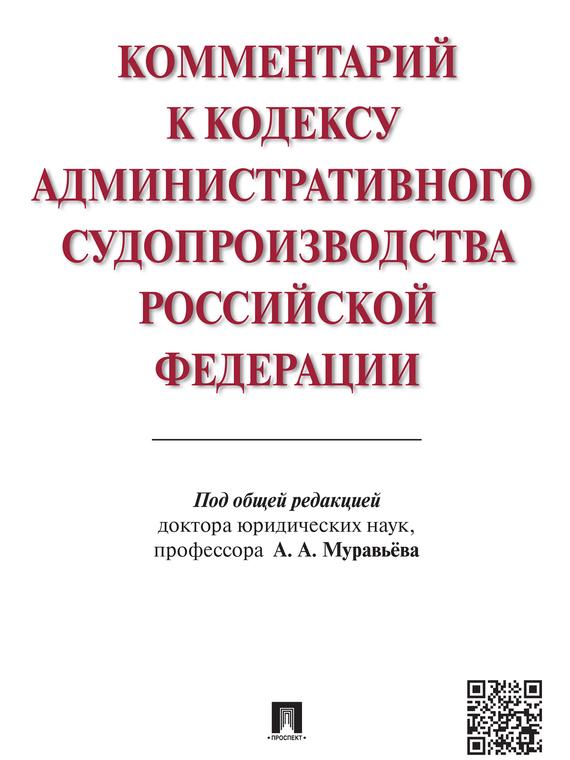 Комментарий к Кодексу административного судопроизводства Российской Федерации от ЛитРес