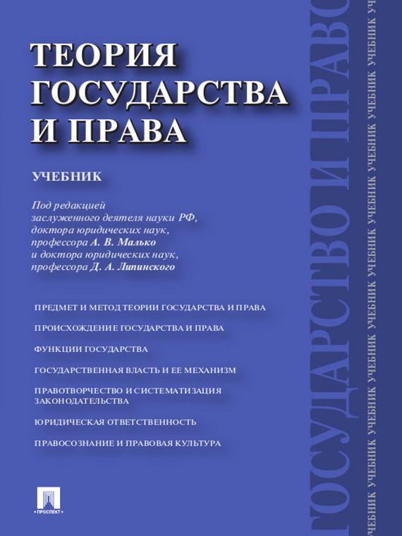 Коллектив авторов Теория государства и права. Учебник а в поляков е в тимошина общая теория права учебник
