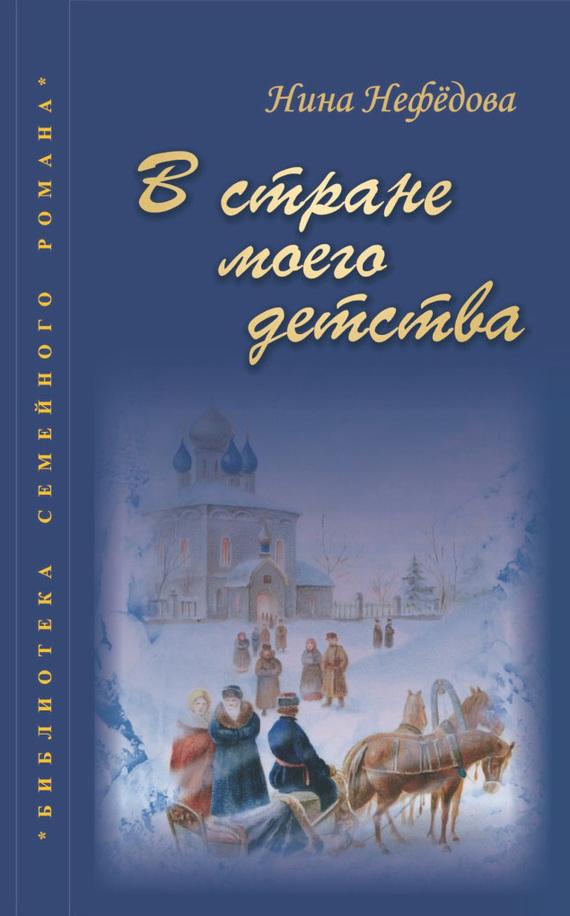 Нина Нефедова В стране моего детства баско нина васильевна общаемся на русском в разных ситуациях