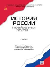 Коллектив авторов - История России в новейшее время 1985-2009 гг. Учебник