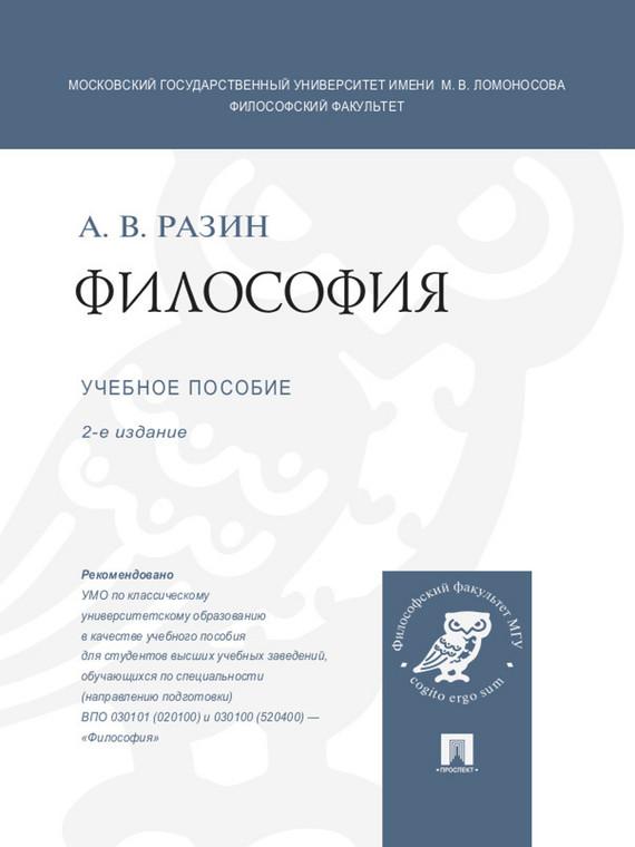 интригующее повествование в книге Александр Владимирович Разин