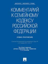 - Комментарий к Семейному кодексу Российской Федерации (учебно-практический)
