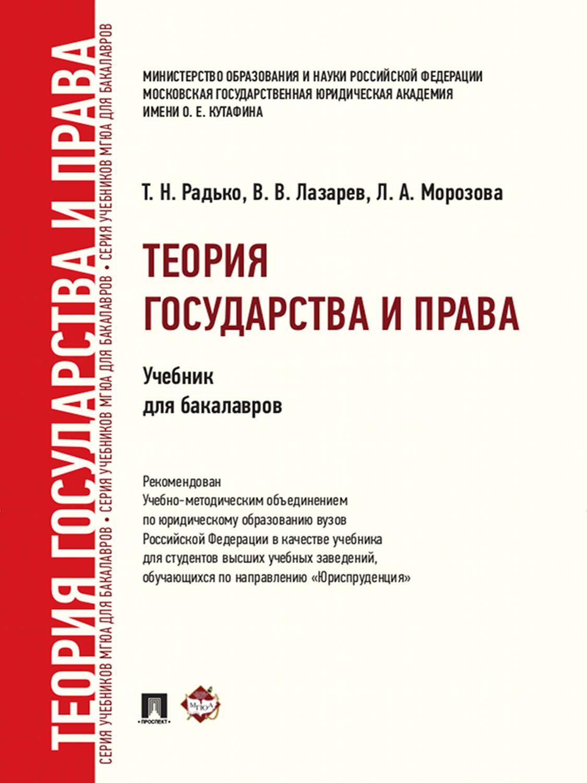 Скачать учебник по тгп pdf