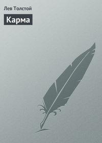 Толстой, Лев Николаевич  - Карма