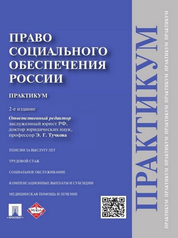 Первая страница издания 25/30/96/25309682.bin.dir/25309682.cover.jpg обложка