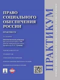 - Право социального обеспечения России. Практикум. 2-е издание. Учебное пособие