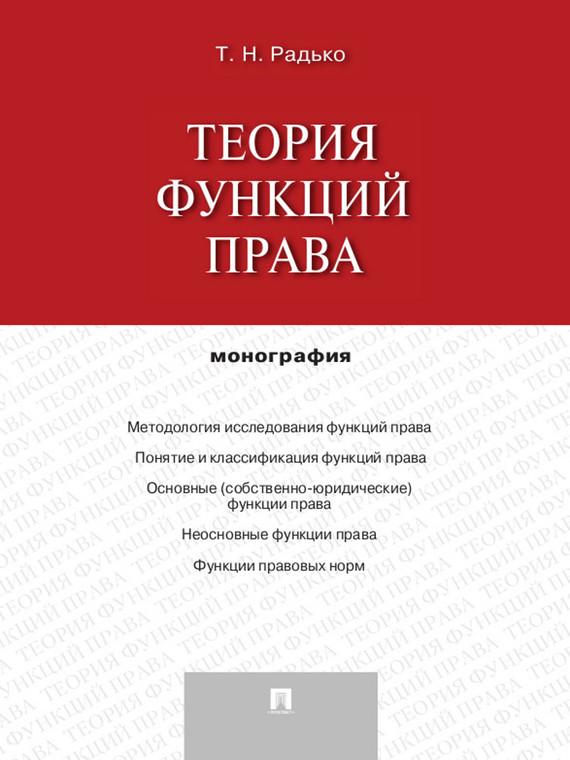 Тимофей Николаевич Радько Теория функций права. Монография