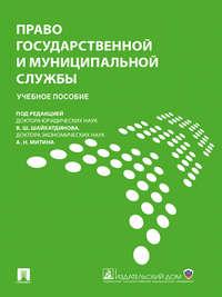- Право государственной и муниципальной службы. Учебное пособие