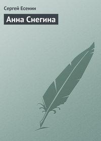 Есенин, Сергей Александрович  - Анна Снегина
