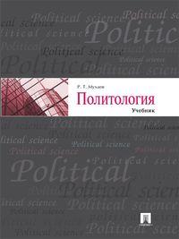 Мухаев, Рашид Тазитдинович  - Политология. Учебник