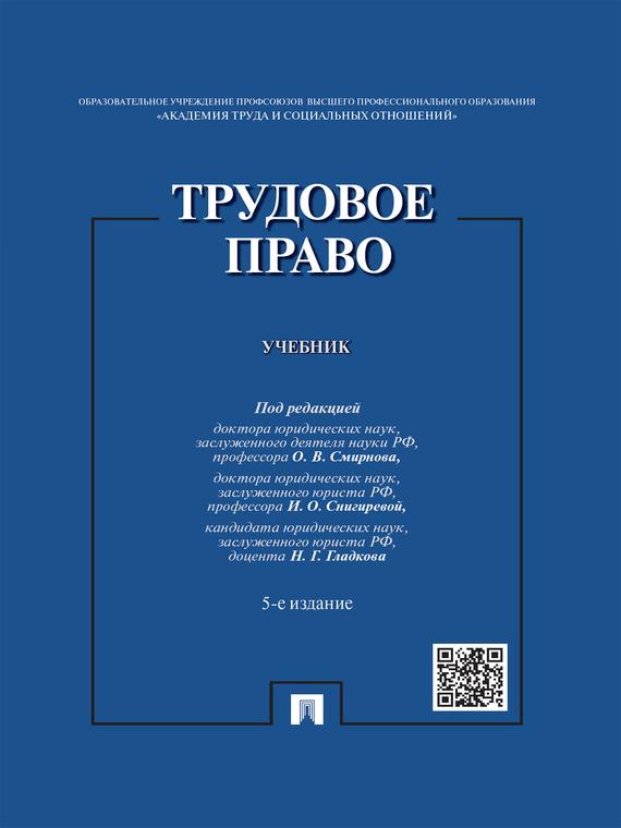 Коллектив авторов Трудовое право. 5-е издание. Учебник е в магницкая трудовое право