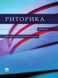 авторов, Коллектив  - Риторика. Учебник