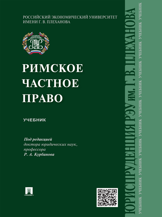 Коллектив авторов Римское частное право близнец и леонтьев к авторское право и смежные права учебник isbn 9785392112142