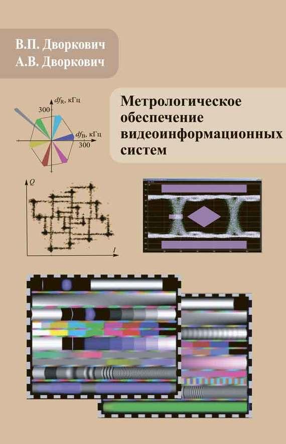 А. В. Дворкович Метрологическое обеспечение видеоинформационных систем