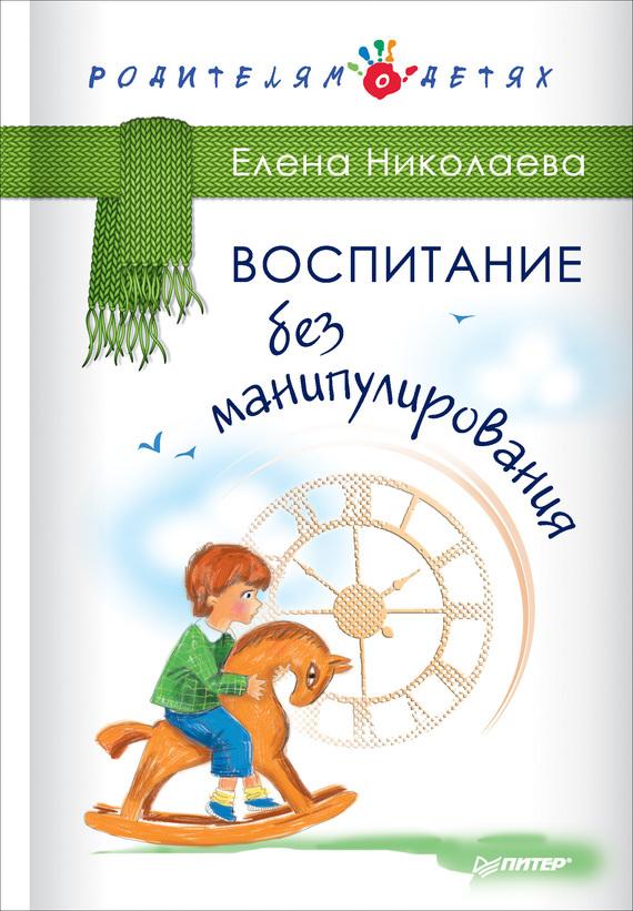 Е. И. Николаева Воспитание без манипулирования николаева е кто виноват и что делать размышления психолога…