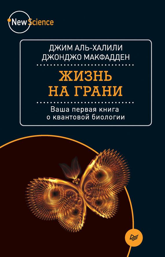 Фото - Джим Аль-Халили Жизнь на грани. Ваша первая книга о квантовой биологии и т фролов жизнь и познание о диалектике в современной биологии