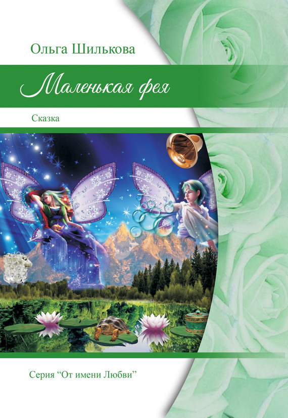Ольга Шилькова Маленькая фея эльф фея