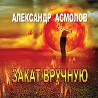 Асмолов, Александр  - Закат вручную (сборник)