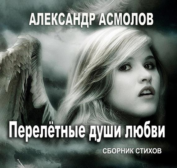 Александр Асмолов Перелетные души любви (сборник) иерусалим