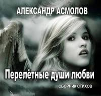 Асмолов, Александр  - Перелетные души любви (сборник)