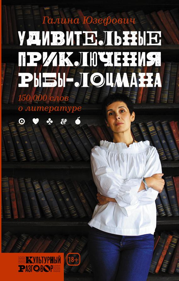 Галина Юзефович бесплатно