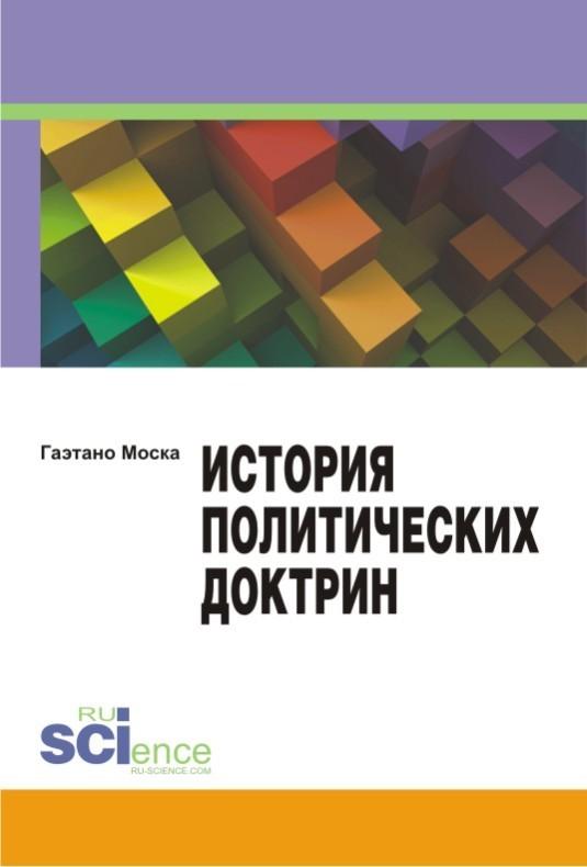 Гаэтано Моска История политических доктрин. Монография