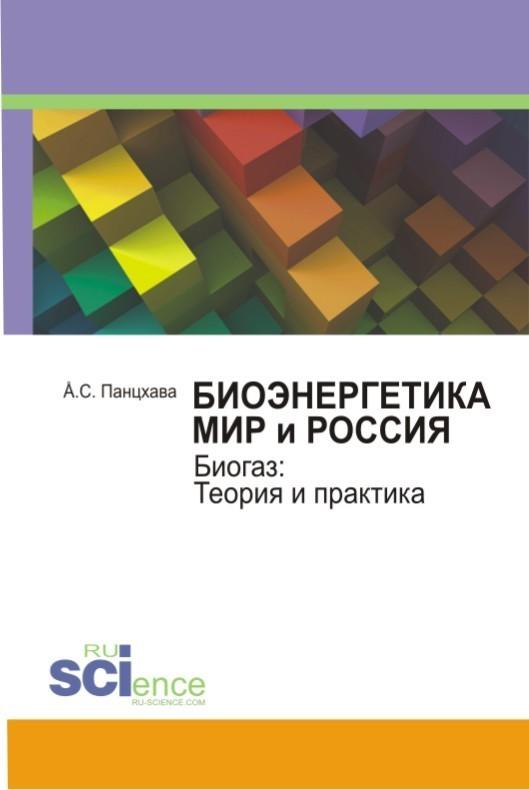 Евгений Панцхава Биоэнергетика. Мир и Россия. Биогаз: Теория и практика