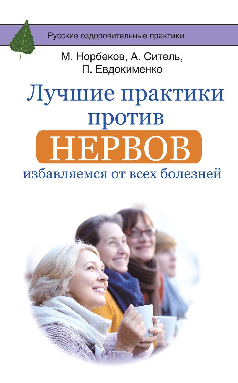 Большая книга здоровья доктора евдокименко скачать бесплатно