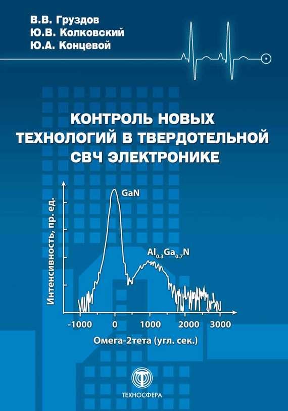 Юрий Колковский Контроль новых технологий в твердотельной СВЧ электронике васильева колковский ю концевой ю свч транзисторы на широкозонных полупроводниках