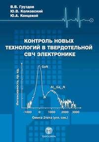 Колковский, Юрий  - Контроль новых технологий в твердотельной СВЧ электронике