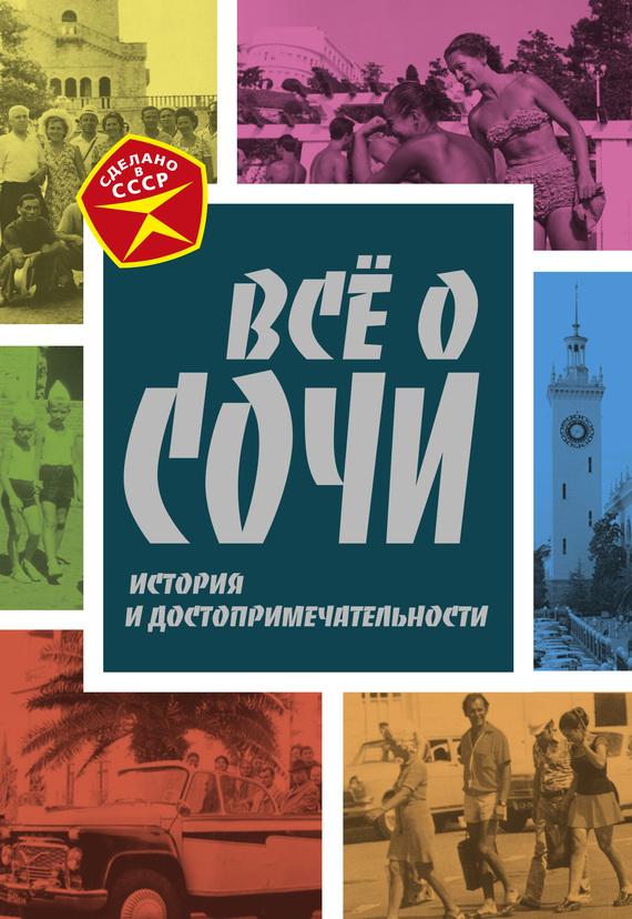 Михаил Вострышев - Всё о Сочи. История и достопримечательности