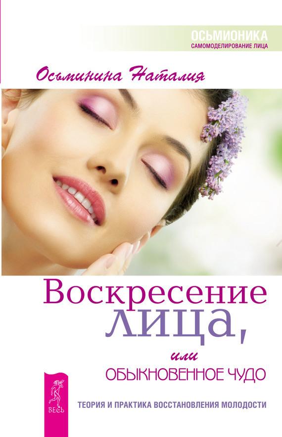 Наталия Осьминина бесплатно