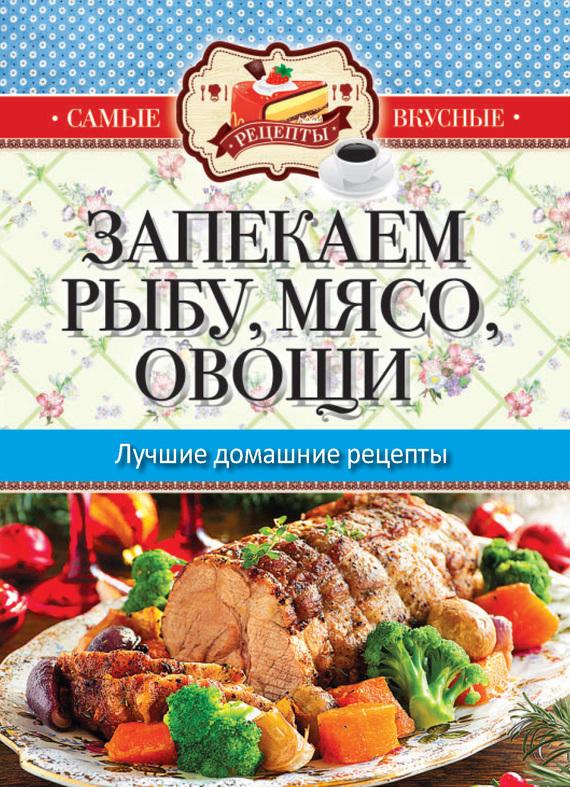 Сергей Кашин - Запекаем мясо, рыбу, овощи. Лучшие домашние рецепты