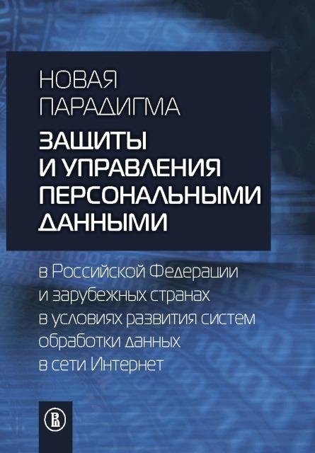 Коллектив авторов Новая парадигма защиты и управления персональными данными в Российской Федерации и зарубежных странах в условиях развития систем обработки данных в сети Интернет
