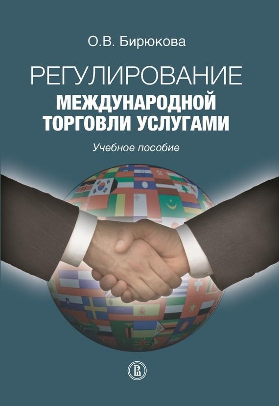 О. В. Бирюкова Регулирование международной торговли услугами европа и взрывы иностранных торговли оригинальный gue сс одеть жилет