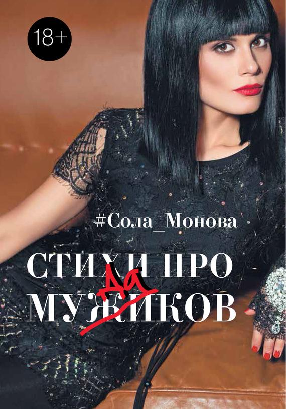 Сола Монова Стихи про мужиков куплю или приму в дар баяны в любом состоянии