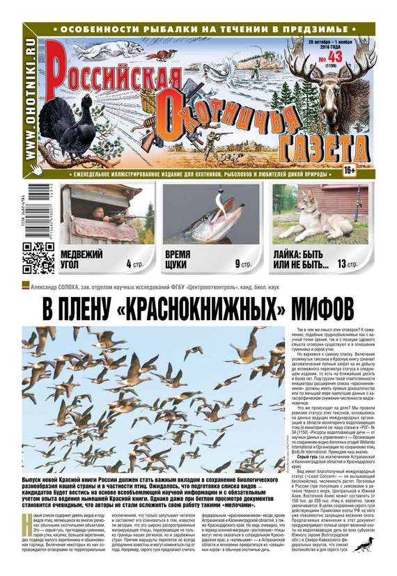 Редакция газеты Российская Охотничья Газета Российская Охотничья Газета 43-2016