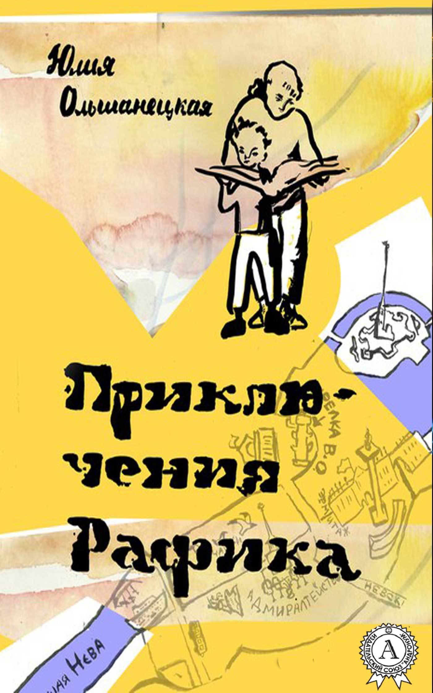 Юлия Ольшанецкая - Приключения Рафика