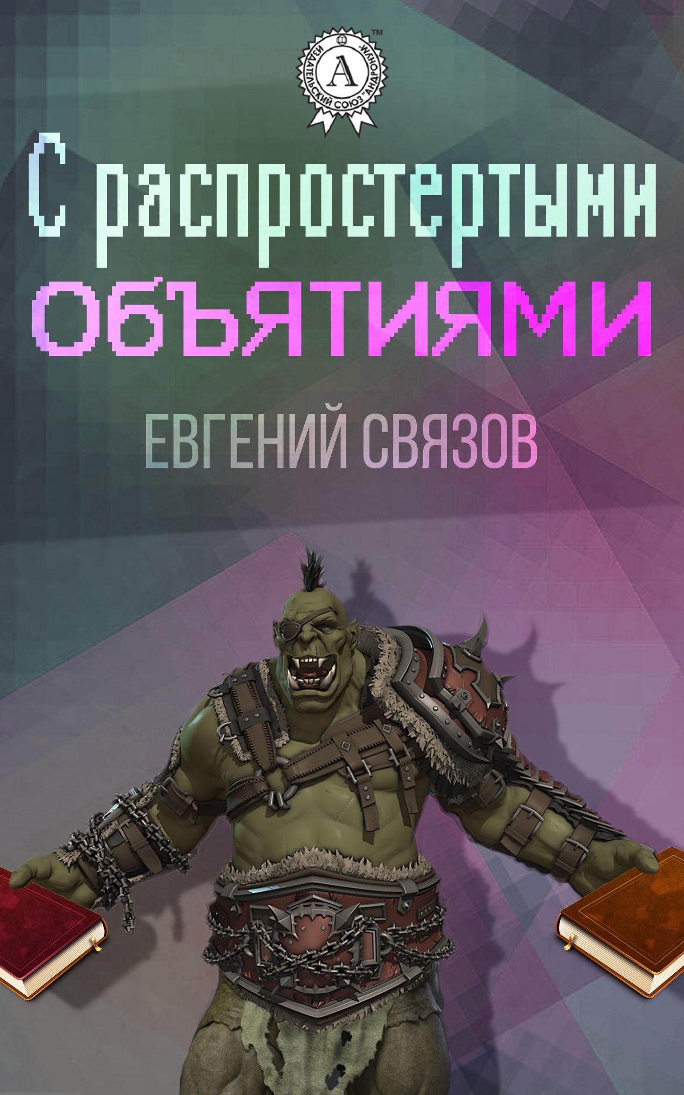 Евгений Связов - С распростертыми объятиями