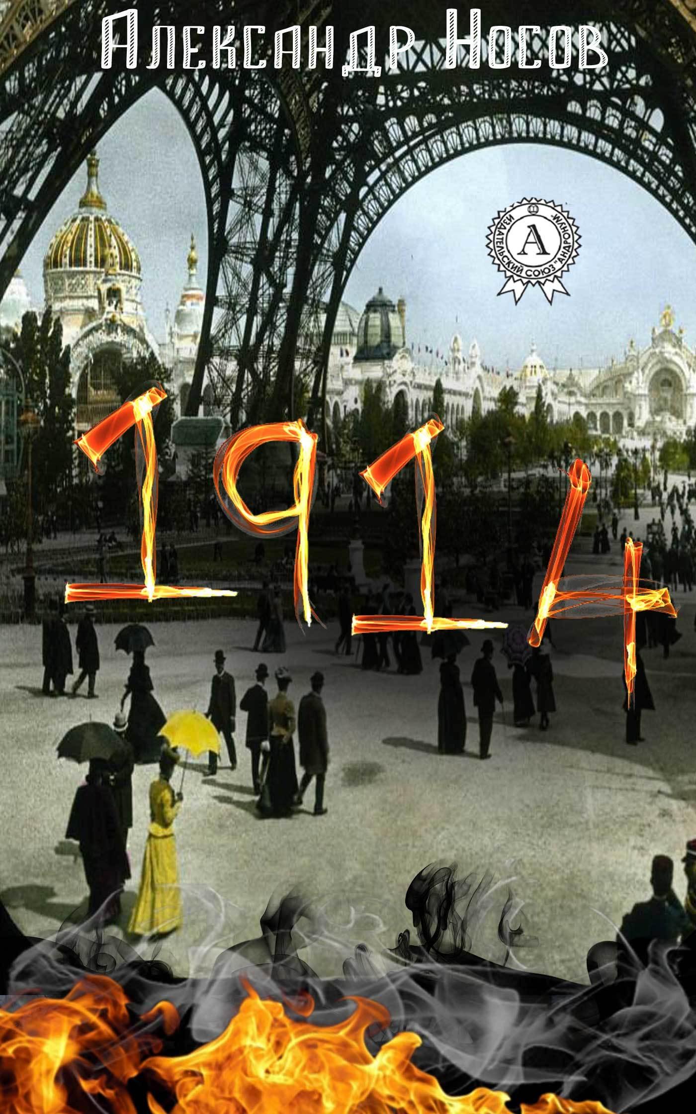 Александр Носов - 1914