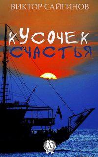 Сайгинов, Виктор  - Кусочек счастья