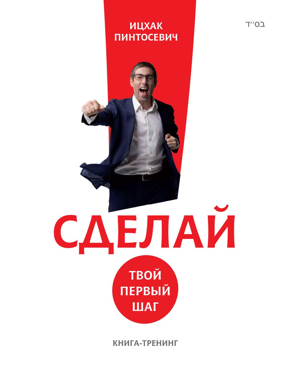 Книги скачать бесплатно fb2 пинтосевич