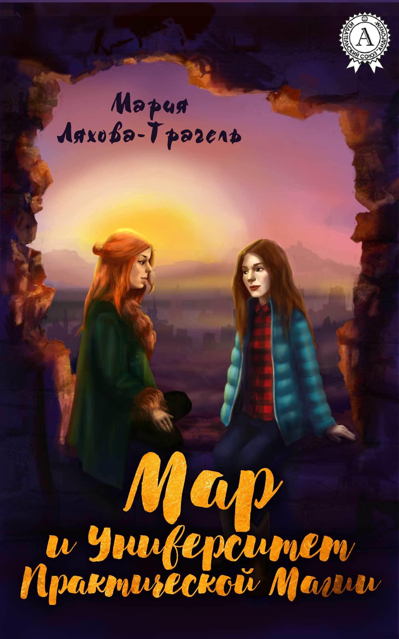 Мария Ляхова-Трагель Мар и Университет практической магии мар текс