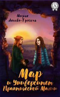 Ляхова-Трагель, Мария  - Мар и Университет практической магии