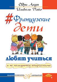 Акун, Одри  - Французские дети любят учиться и не пользуются шпаргалками