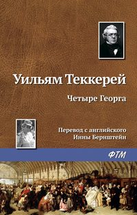 Теккерей, Уильям  - Четыре Георга
