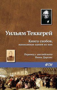 - Книга снобов, написанная одним из них